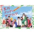 荒川アンダー ザ ブリッジ Blu-ray BOX