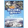 空から日本を見てみよう 24 栃木県 歴史のまち/天竜川・南アルプス 天空の秘境