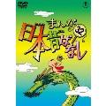 まんが日本昔ばなし 第32巻