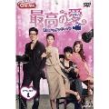 最高の愛 ~恋はドゥグンドゥグン~ DVD-SET1