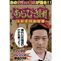 あらびき団 リバイバル公演 ライト東野セレクション厳選50組