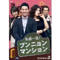 危機一髪 プンニョンマンション DVD-BOX2