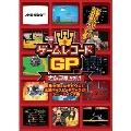 ゲームレコードGP ナムコ篇Vol.1 ~敵を倒すな ゼビウス!全滅ハイスピード ギャラガ!シューティング篇~