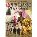 新TV見仏記6 福井・越前編