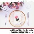 お祝い・式典・パーティーのBGM & 実用音楽集 ベスト
