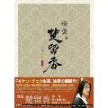 怪盗 楚留香 第一章 DVD-BOX