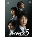 ハンチョウ~神南署安積班~ シリーズ5 DVD-BOX
