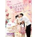僕らはふたたび恋をする<台湾オリジナル放送版> DVD-BOX1