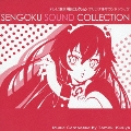 テレビ東京 戦国コレクション オリジナルサウンドトラック SENGOKU SOUND COLLECTION
