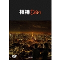 相棒 season 10 DVD-BOX I
