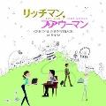 フジテレビ系月9ドラマ「リッチマン、プアウーマン」オリジナルサウンドトラック