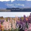 地球の詩 vol.9 自然の音旅-Sound Trekking[Oceania]