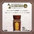 金沢蓄音器館 Vol.10 チャイコフスキー:幻想序曲「ハムレット」Op.67-b