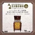 金沢蓄音器館 Vol.40 ベートーヴェン:ピアノ三重奏曲 第7番 変ロ長調 「大公」 Op.97