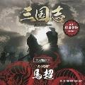 """""""虎の咆哮""""/馬超篇 : 杉田智和 【~眠れぬ貴女に捧ぐ~特装盤】 [CD+DVD]"""