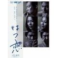はつ恋 DVD-BOX