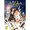 1年に12人の男 DVD-BOX II