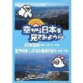 空から日本を見てみよう 27 東海道線 横浜~茅ヶ崎~熱海/瀬戸内海 しまなみ海道の島々 尾道~今治