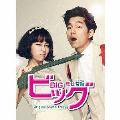 ビッグ 愛は奇跡 Original Sound Track [2CD+DVD+フォトブック]