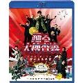 踊る大捜査線 THE FINAL 新たなる希望 スタンダード・エディション <Blu-ray>[PCXC-50081][Blu-ray/ブルーレイ]
