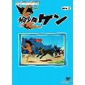 狼少年ケン DVD-BOX1 デジタルリマスター版