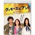 グッモーエビアン! [Blu-ray Disc+DVD]