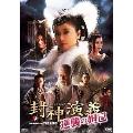 封神演義 逆襲の妲己(だっき) DVD-BOX2