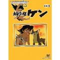狼少年ケン DVD-BOX3 デジタルリマスター版