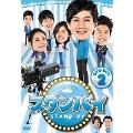 スタンバイ DVD-BOX2