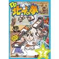 TVアニメ「DD北斗の拳」第2巻