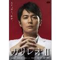 ガリレオII DVD-BOX