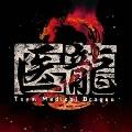 フジテレビ系ドラマ「医龍 Team Medical Dragon 2」オリジナル・サウンドトラック<完全生産限定盤>