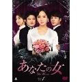 あなたの女 DVD-BOX1