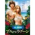 ブルーラグーン〜恋の目覚め〜[ADM-5084S][DVD] 製品画像