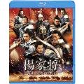 楊家将~烈士七兄弟の伝説~ ブルーレイ&DVDセット [Blu-ray Disc+DVD]<初回限定生産版>