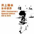 氷の世界 40th Anniversary Special Edition [SHM-CD+DVD]
