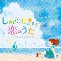 しあわせになれる恋のうた -HAPPY SUMMER SONGS-