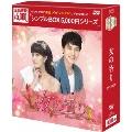 女の香り DVD-BOX