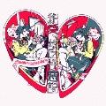 純愛、故に性悪説 [CD+DVD]<初回限定盤>