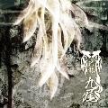 九尾 (マルチアングルPV) [CD+DVD]<初回限定盤Btype>