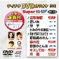 テイチクDVDカラオケ スーパー10 W (498)