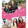 でーれーガールズ [Blu-ray Disc+DVD]