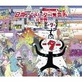 ドワンゴ/スタジオカラー オリジナルBGM シリーズ1 「日本アニメ(ーター)見本市の世界」<初回限定特別装丁盤>