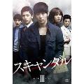 スキャンダル DVD BOXIII