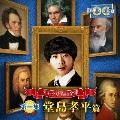 オモクリ名曲全集[第一集]堂島孝平篇 [CD+DVD]
