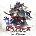 アベンジャーズ エイジ・オブ・ウルトロン -オリジナル・サウンドトラック