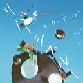 リバーシブルー [CD+DVD]<初回限定盤>