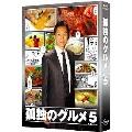 孤独のグルメ Season5 Blu-ray BOX