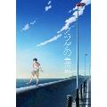 クラゲの食堂 [Blu-ray Disc+CD]