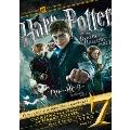 ハリー・ポッターと死の秘宝 PART1 コレクターズ・エディション